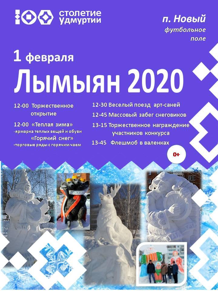 афиша, лымыян 2020 год