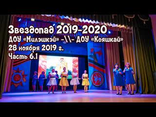 Звездопад 2019-2020, часть 6.1 Песня года, , Мамадыш.
