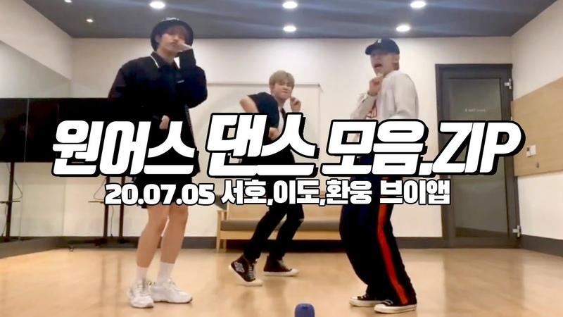 ONEUS Dance Compilation from VLIVE [원어스ONEUS] 서호,이도,환웅 댄스브이앱 춤 모음집