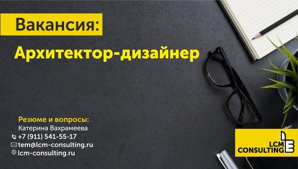 архитектор вакансии удаленная работа вакансии москва