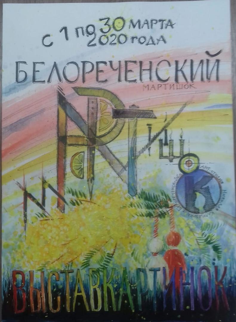 "Выставка ""Мартишок"" @ Арт-Студия Николая Кармазина"