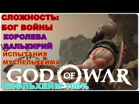 GOD OF WAR Ω Сложность БОГ ВОЙНЫ💥ИСПЫТАНИЯ МУСПЕЛЬХЕЙМ И ЭПИЧЕСКАЯ БРОНЯ 1440p
