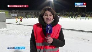 В Архангельске Водник играет с Мурманом