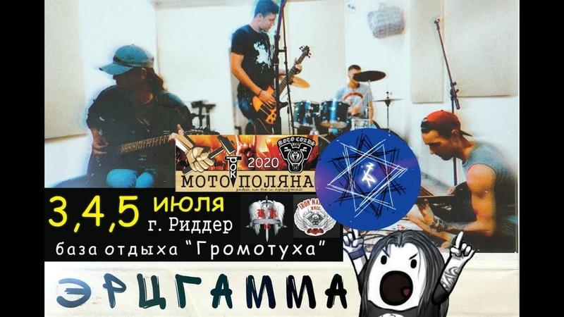 ЭРЦГАММА - ПРИГЛАШЕНИЕ НА МОТО-РОК-ПОЛЯНУ 3-5.07.2020