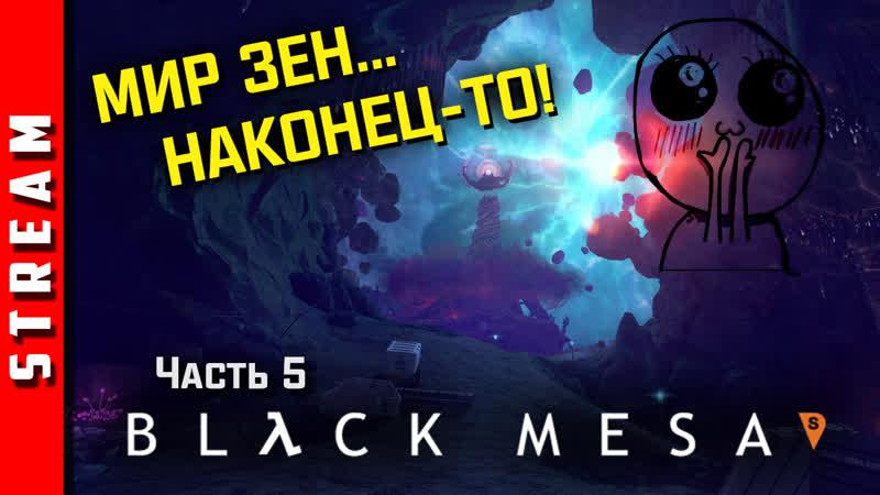 Стрим Black Mesa Финал Красота неописуемая Часть 5 EFP