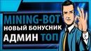 Mining обзор нового бонусника от админа Glock Money