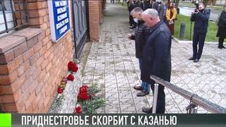 Приднестровье скорбит с Казанью