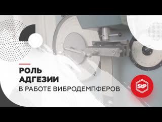 Лаборатория StP   Роль адгезии в работе вибродемпферов