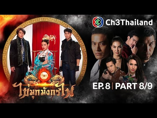 ไข่มุกมังกรไฟ KaiMookMangKornFai EP.8 ตอนที่ 8/9 | 20-01-61 | Ch3Thailand