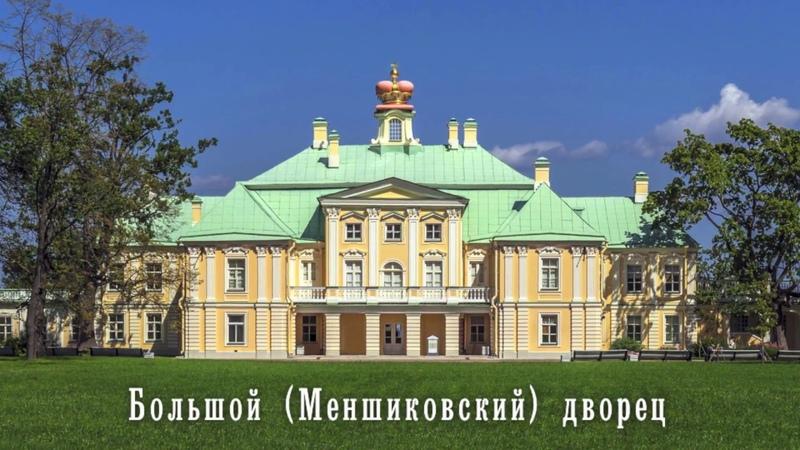 Ораниенбаум Большой дворец