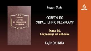 Глава 66. Сокровища на небесах. Советы по управлению ресурсами | Эллен Уайт