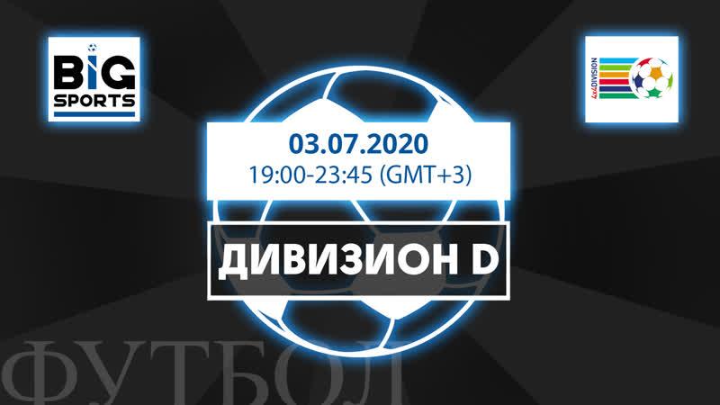 4х4 Дивизион Группа D 03 07 2020 19 00