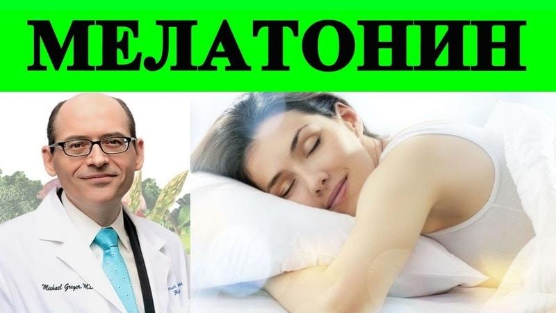 Сон, Гормон Мелатонин, Рак, Здоровая Еда - Доктор Майкл Грегер
