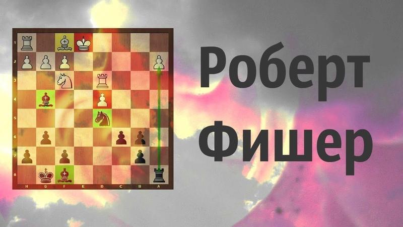 Бобби Фишер Чемпион Мира по шахматам
