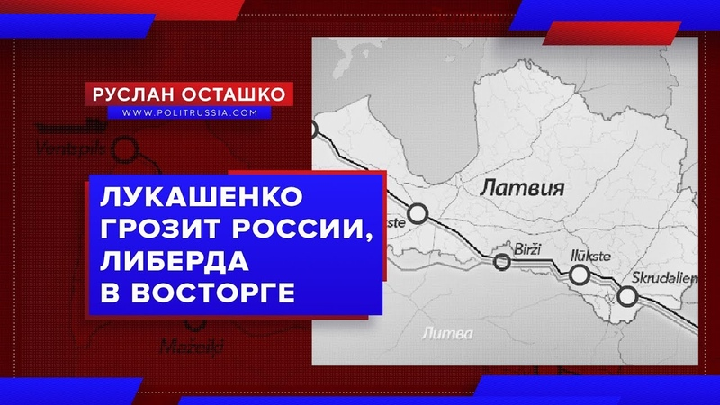 Лукашенко грозит России, либерда в восторге (Руслан Осташко)
