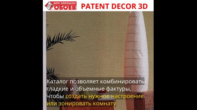 Коллекция обоев Patent Decor 3D
