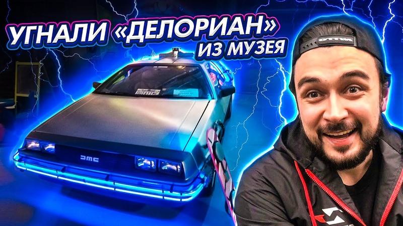 Олдскульные американские авто Уникальный музей МОСТ в Москве