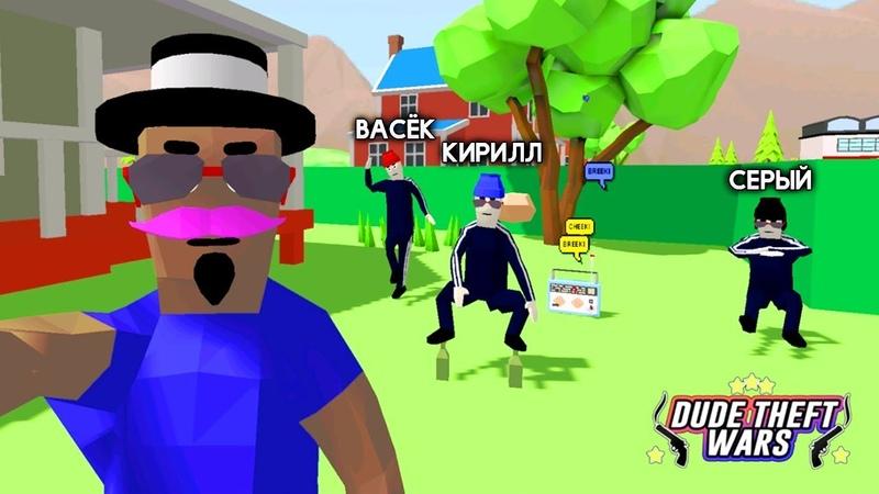 НАШЁЛ ГОПНИКОВ в СИМУЛЯТОР КРУТОГО ЧУВАКА Dude Theft Wars Open World