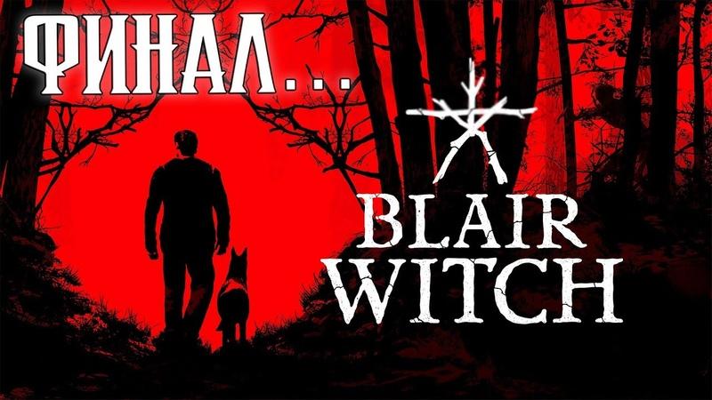 Blair Witch ► Печальный Финал! Прохождение игры - [5]