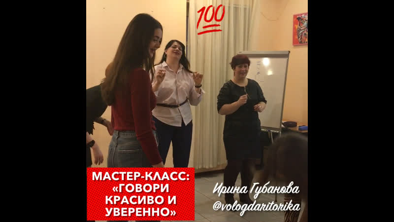 Мастер класс Говори красиво и уверенно 24 02 2020