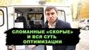 Скорые убийцы ездят по дорогам России