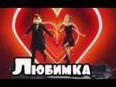 Элвин и бурундуки спели Любимка NILETTO NILETTO - Любимка пародия от бурундуков Мультяшные песни