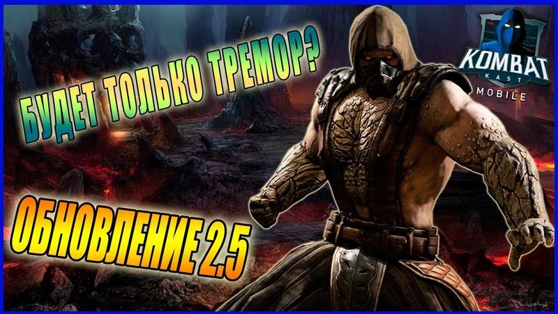 Обновление 2 5 и алмазный Тремор Чёрный дракон в игре Мортал Комбат мобайл Mortal Kombat mobile