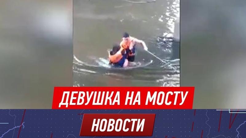 Она в отключке была полицейский спас девушку спрыгнувшую с моста