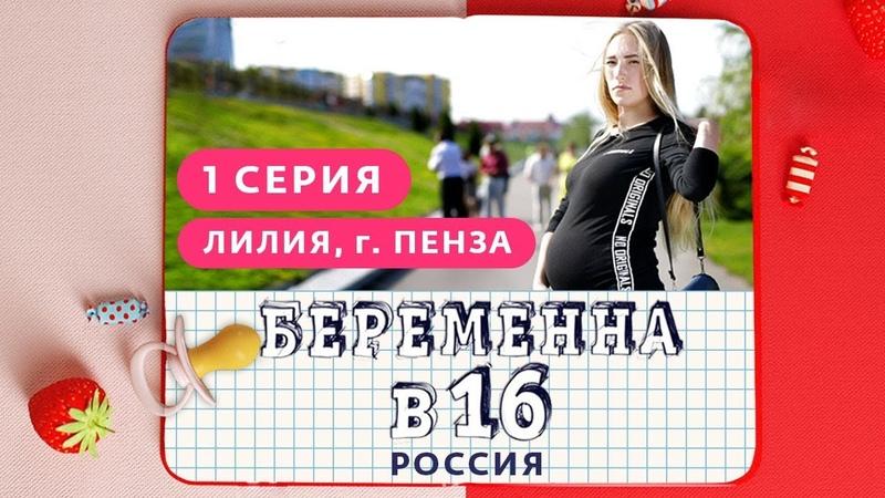 БЕРЕМЕННА В 16 РОССИЯ 1 ВЫПУСК ЛИЛИЯ ПЕНЗА