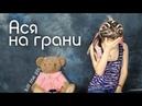Ася - Я покажу тебя маме cover by Импровизация с песнями