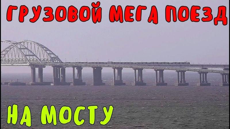 Крымский мост 27 02 2020 Очень БОЛЬШОЙ ГРУЗОВОЙ состав на ж д мосту ПРОДАЖА билетов на новые поезда