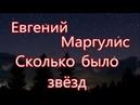 Легенды Русского Рока Сегодня *** Евгений Маргулис *** Сколько было звёзд *** (2018)***