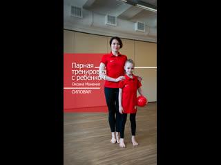 Парная тренировка с ребенком вместе с Оксаной Моненко