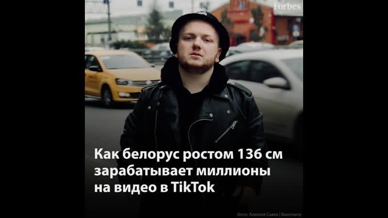Как белорус ростом 136 см зарабатывает миллионы на видео в TikTok