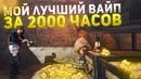 МОЙ ЛУЧШИЙ ВАЙП ЗА 2000 ЧАСОВ В РАСТ/RUST! - SOLO [ft. Арни]