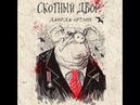 Скотный двор Джордж Оруэлл🎼 АудиоКнига 📖Читает🎤 Иван Литвинов 👌🏆👍