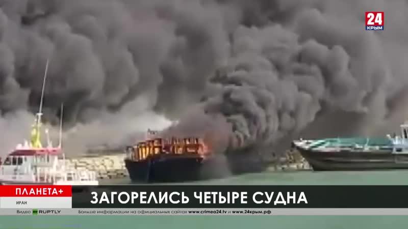 Планета Коротко Пожар в иранском порту, землетрясение в Турции, военный парад в Индии