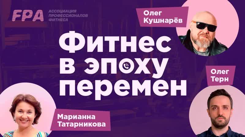Олег Кушнарёв, Олег Терн и Марианна Татарникова обсуждают фитнес в эпоху перемен