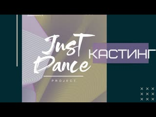 JUST DANCE project. Кастинг 2020