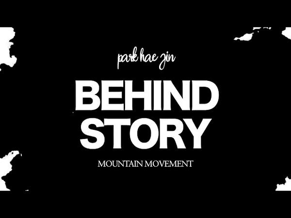 PARK HAE JIN BEHIND STORY いよいよカン・サンヒョク、そしてドラマフォレスト準備公開!