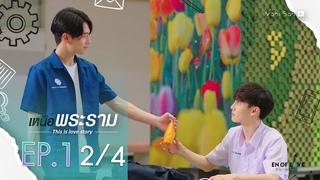 [Official] | This Is Love Story เหนือพระราม | EP.1 [2/4] | En Of Love รักวุ่นๆของหนุ่มว