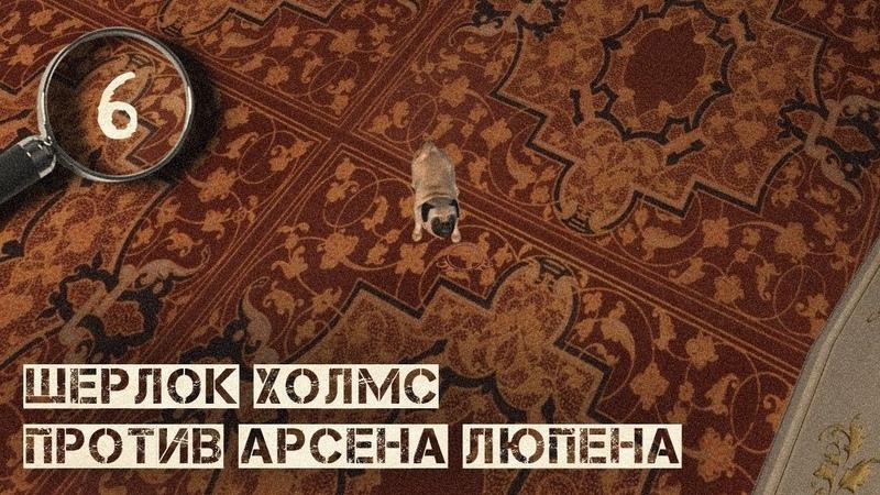 А не шпик ли ты часом ▷ Шерлок Холмс против Арсена Люпена