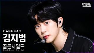 [페이스캠4K] 골든차일드 김지범 'Breathe' (Golden Child KIM JI BEOM FaceCam)│@SBS .