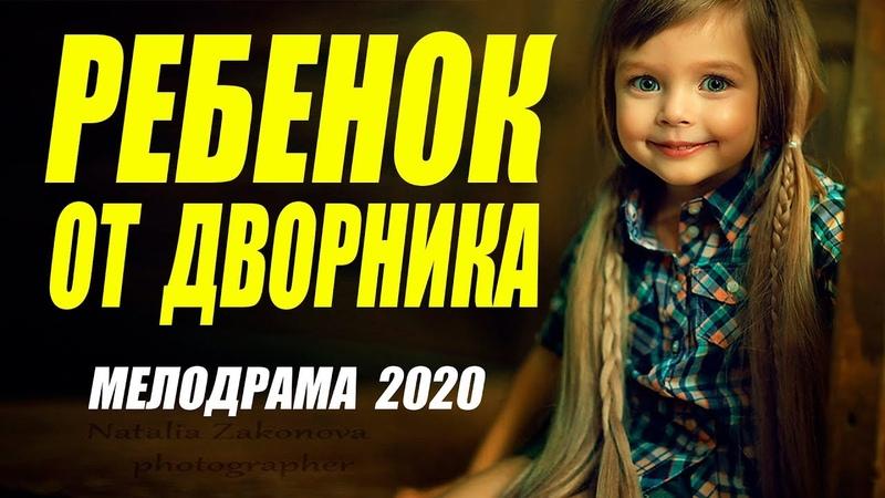 Зрелищный фильм РЕБЕНОК ОТ ДВОРНИКА Русские мелодрамы 2020 новинки HD 1080P смотреть онлайн без регистрации