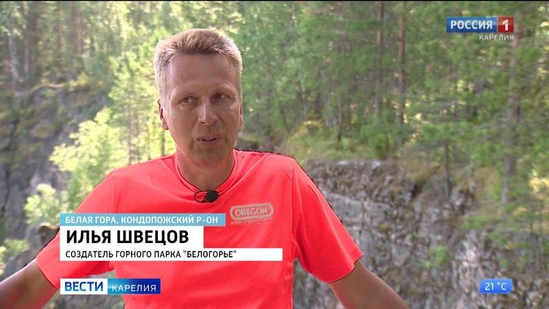 Илья Швецов создатель горного парка Белогорье