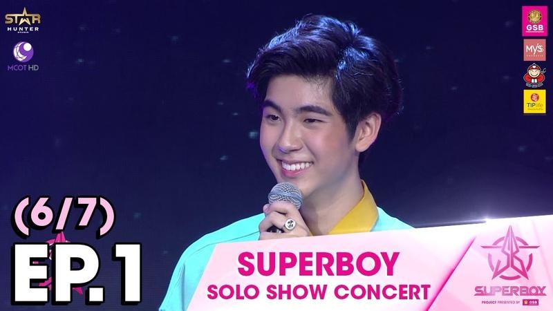 Superboy Solo Show Concert EP. 1 (6/7)