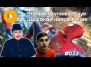 Плохбастер Шоу Новый человек-паук