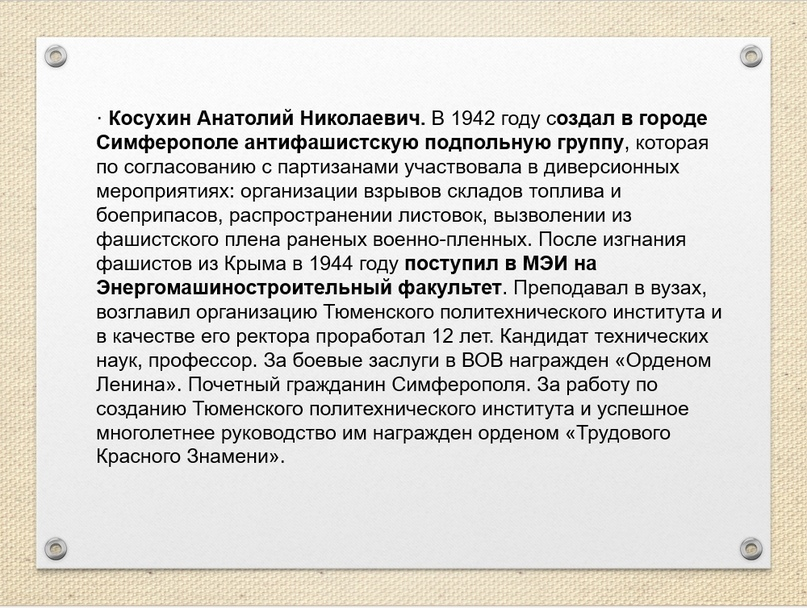 Особая разведывательно-партизанская организация в/ч 9903, изображение №11