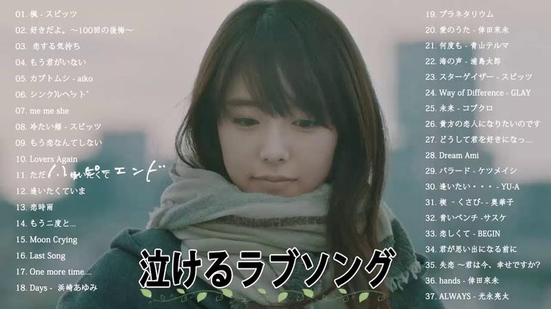 泣けるラブソング 切ないバラード、心がギューっとなる恋の歌、しっとりカラオケで歌える名曲メドレー 邦楽 作業用BGM Vol 02