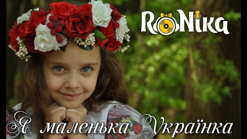 RoNika - Я маленька Українка Музичне відео